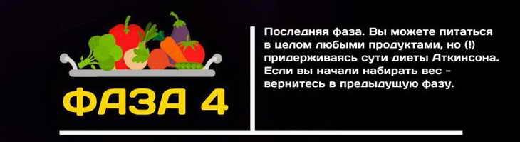 диета аткинса этап 4