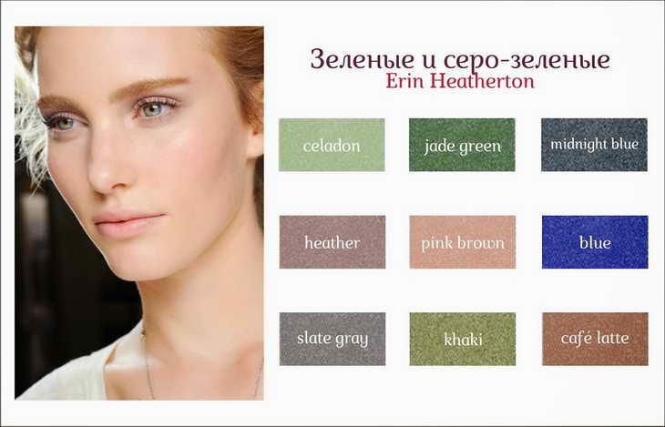 макияж для блондинок с серо зелеными глазами