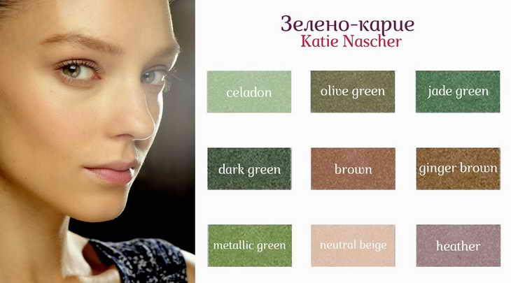 макияж для зеленых глаз тени