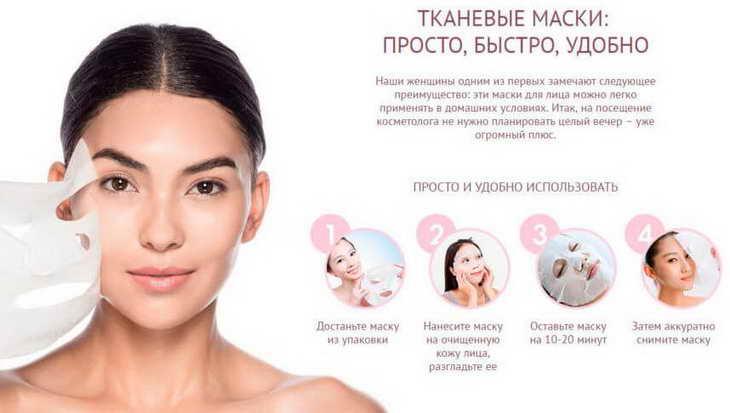 тканевые маски для лица как применять