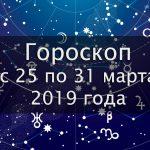 Гороскоп для всех знаков зодиака с25 по31марта 2019 года