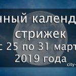 Лунный календарь стрижек нанеделю с25 по31марта 2019 года