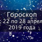 Гороскоп для всех знаков зодиака с22 по28апреля 2019 года