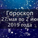 Гороскоп для всех знаков зодиака с27мая по2июня 2019 года