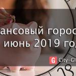 Финансовый гороскоп для всех знаков зодиака наиюнь 2019 года