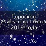 Гороскоп для всех знаков зодиака с26августа по1сентября 2019 года
