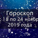 Гороскоп для всех знаков зодиака с18 по24ноября 2019 года