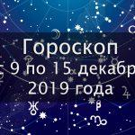 Гороскоп для всех знаков зодиака с9 по15декабря 2019 года