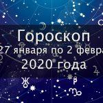 Гороскоп для всех знаков зодиака с27января по2февраля 2020 года