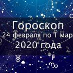 Гороскоп для всех знаков зодиака с24февраля по1марта 2020 года