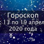 Гороскоп для всех знаков зодиака с13 по19апреля 2020 года
