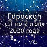 Гороскоп для всех знаков зодиака с1 по7июня 2020 года