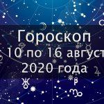 Гороскоп для всех знаков зодиака с10 по16августа 2020 года