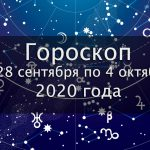Гороскоп для всех знаков зодиака с28сентября по4октября 2020 года