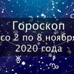 Гороскоп для всех знаков зодиака со2 по8ноября 2020 года