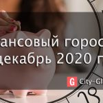 Финансовый гороскоп для всех знаков зодиака надекабрь 2020 года