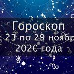 Гороскоп для всех знаков зодиака с23 по29ноября 2020 года