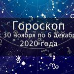 Гороскоп для всех знаков зодиака с30ноября по6декабря 2020 года